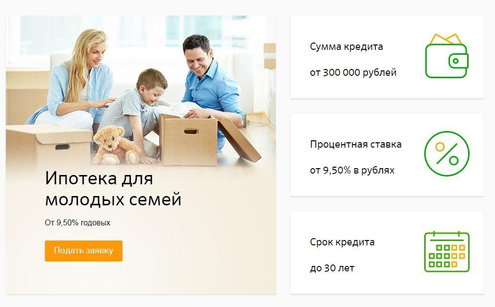 россельхозбанк ипотека процентная ставка 2017 калькулятор