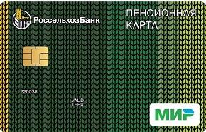 пенсионная карта россельхозбанка проценты