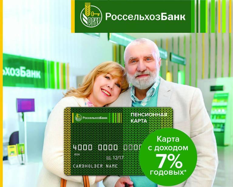 россельхозбанк пенсионная карта условия
