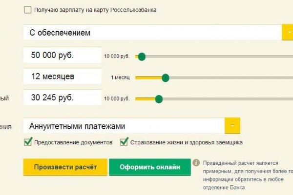 сельхозбанк кредитный калькулятор потребительский кредит частным лицамотп заполнить заявку на кредит