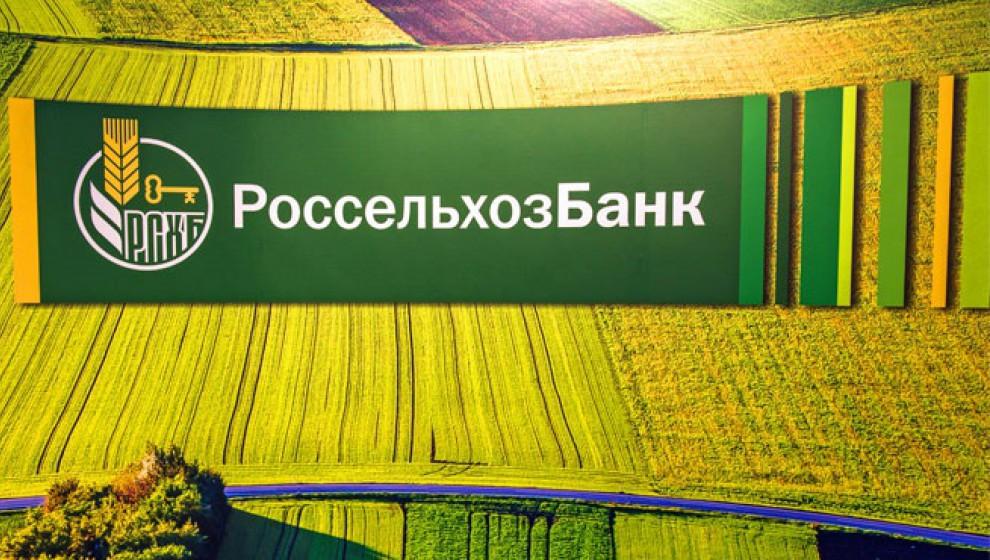 россельхозбанк надежный ли банк
