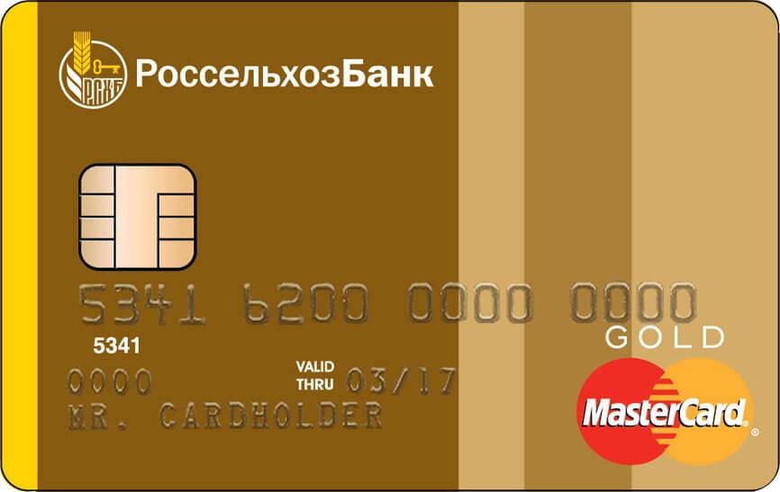 россельхозбанк дебетовые карты лимиты на снятие