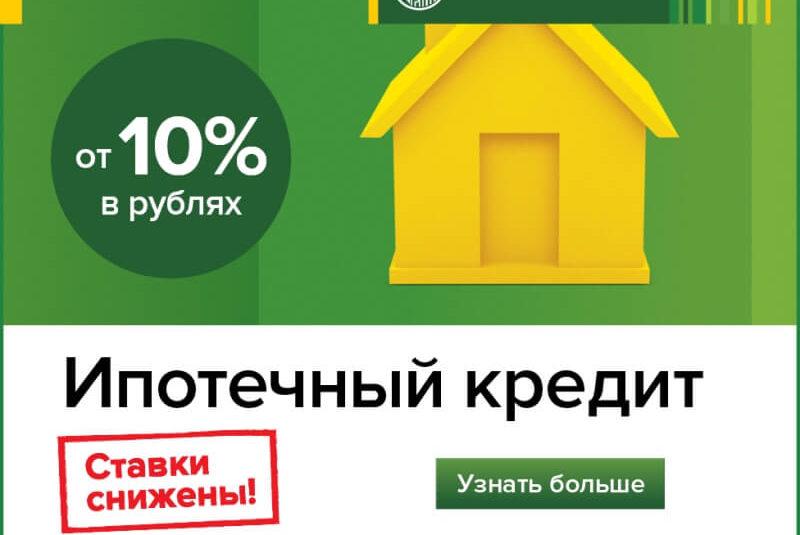 россельхозбанк ипотека