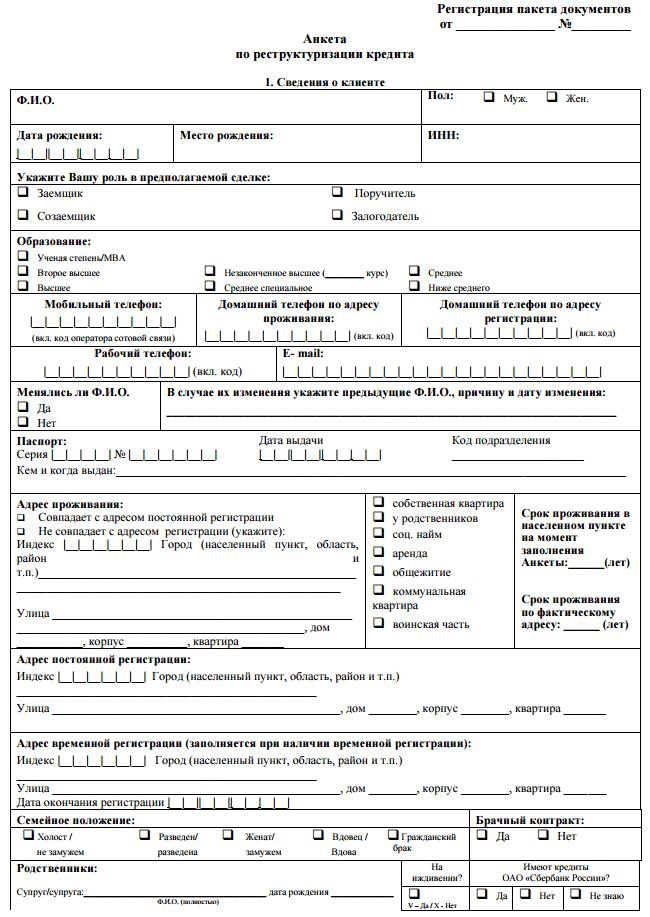 документы на кредит в россельхозбанке потребительский кредит хоум кредит банк в копейске время работы