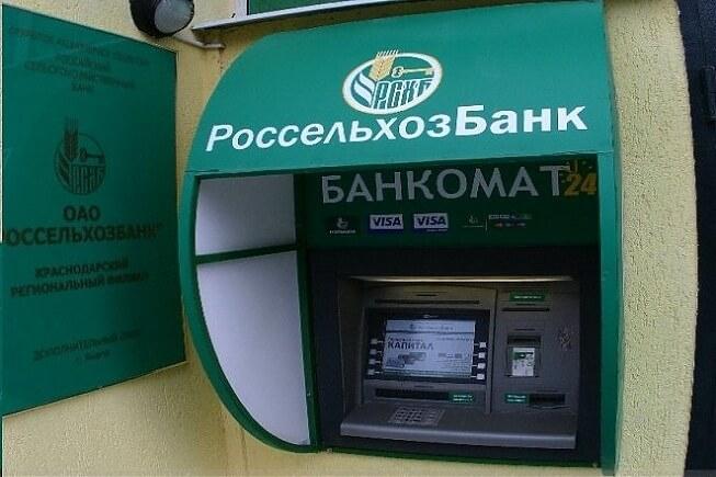 банки партнеры рсхб