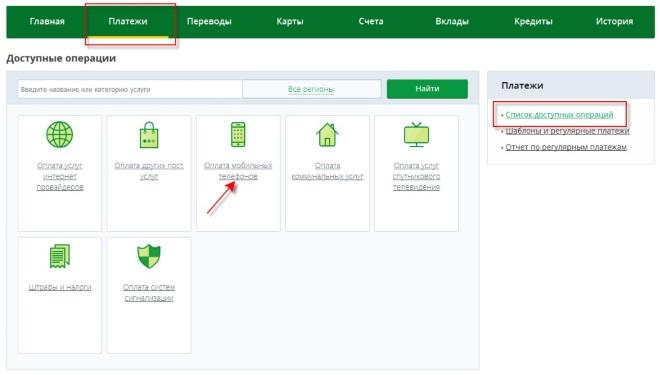 Не обновляется информация в интернет банке и мобильных приложениях с 28.08.18.