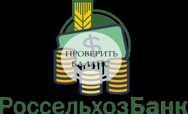 как проверить баланс на карте россельхозбанка через смс