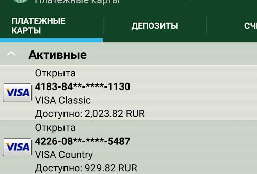 мобильный банк от рсхб