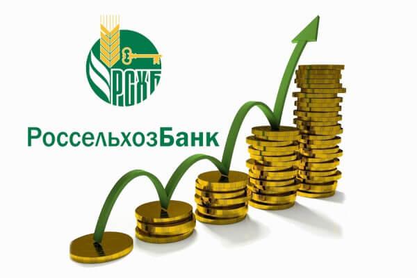 условия по вкладам в россельхозбанке для пенсионеров