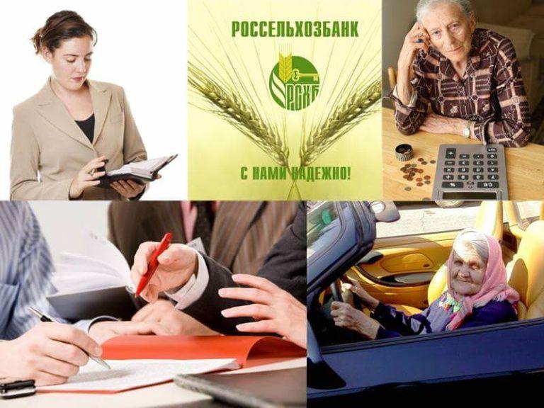 вакансии кредит для пенсионеров в россельхозбанке анапы себе новое