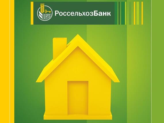 взять кредит под залог недвижимости в россельхозбанке