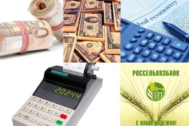 Кредит наличными под залог россельхозбанк