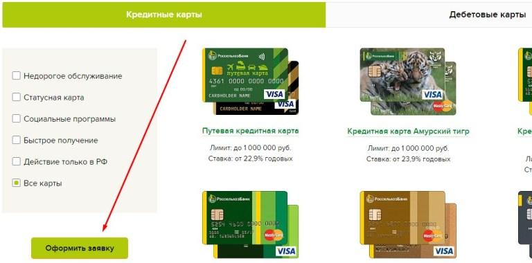 заказать кредитную карту россельхозбанка