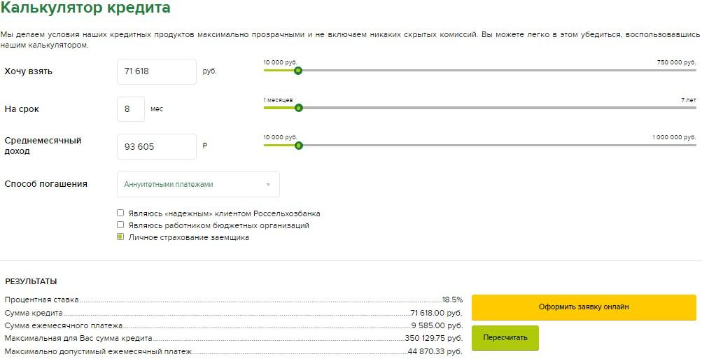 россельхозбанк официальный сайт калькулятор кредита