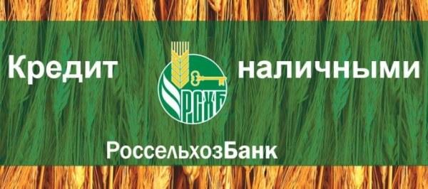 заявка на кредит онлайн россельхозбанк