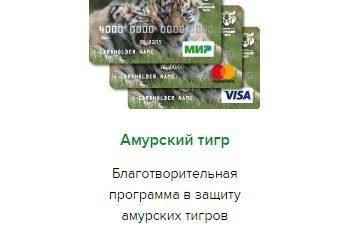 дебетовая карта амурский тигр россельхозбанка условия