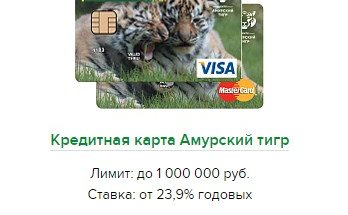 кредитная карта амурский тигр россельхозбанка условия