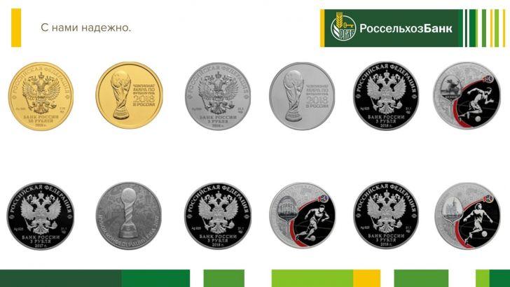 купить монеты в россельхозбанке
