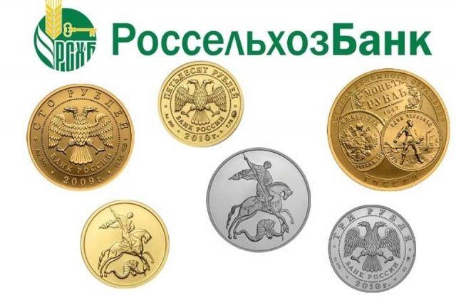 монеты россельхозбанка каталог и цены