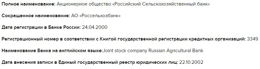 оао россельхозбанк реквизиты