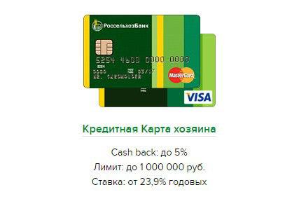 кредитная карта хозяина от россельхозбанка условия