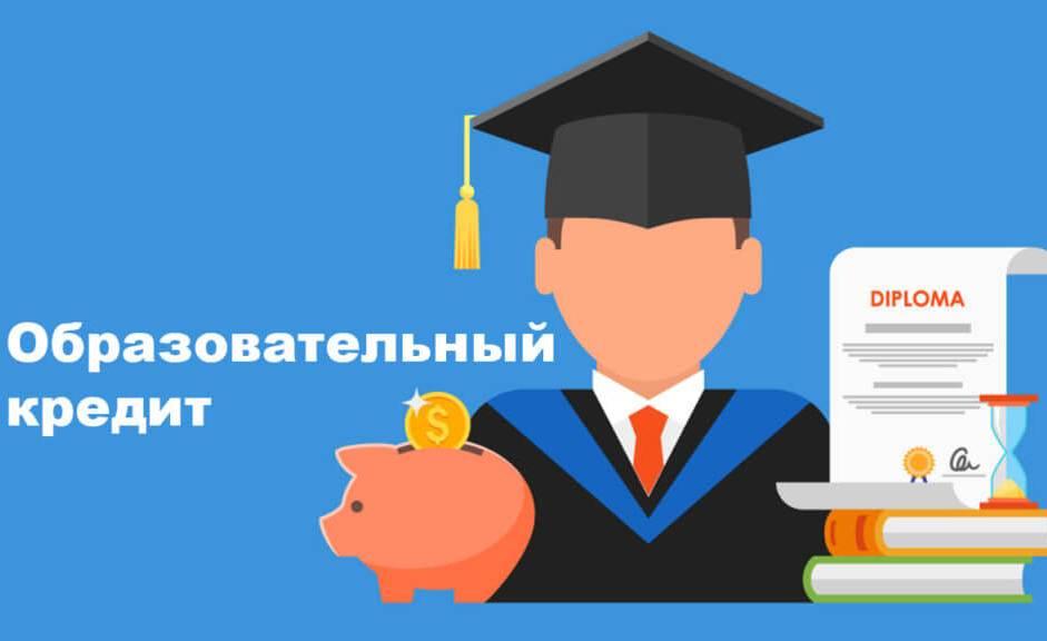 кредит на образование в рсхб