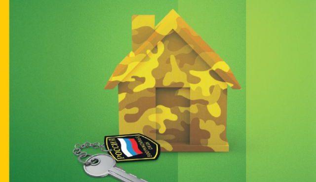 военная ипотека рсхб