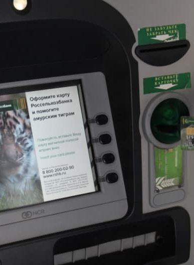как через банкомат россельхозбанка оплатить кредит