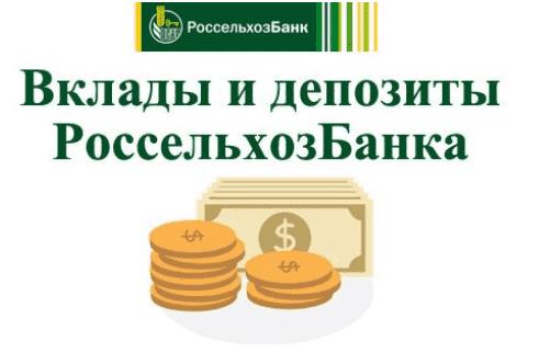депозит комфортный россельхозбанк