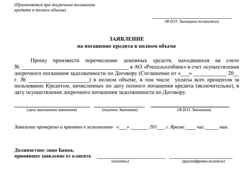 заявление на полное погашение кредита россельхозбанк