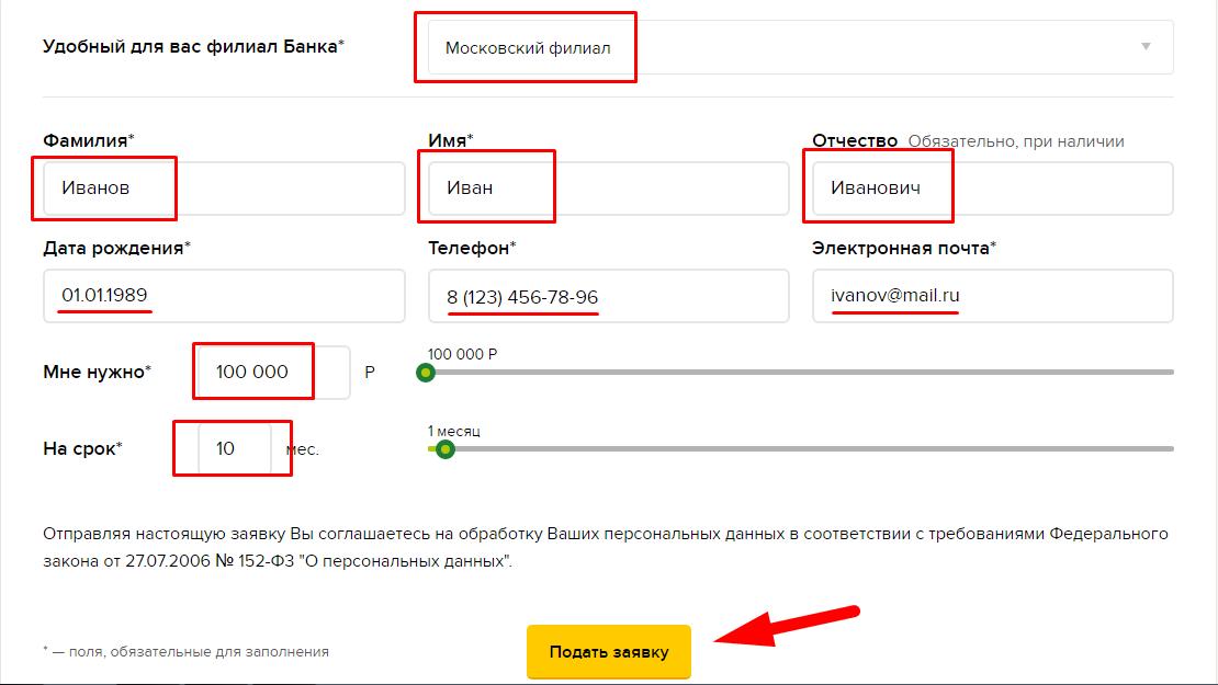 онлайн заявка на ипотечные каникулы в РСХБ